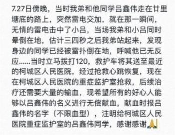学生被雷击需换血 因为被雷击后白细胞几乎全死亡图片 93885 351x272
