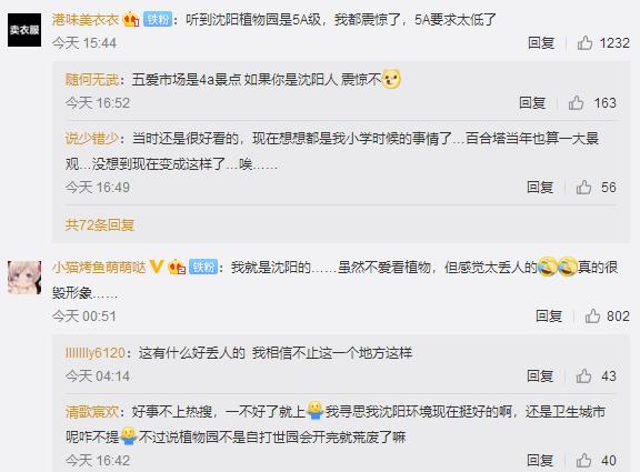 网友评论。来源:微博