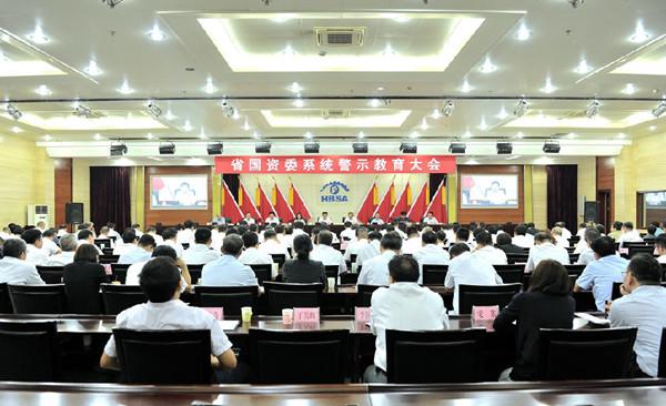 省國資委召開全系統警示教育大會