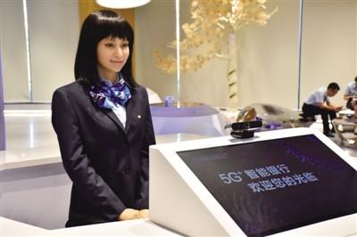 """""""5G+智能银行""""现美女机器人。东方IC 图"""
