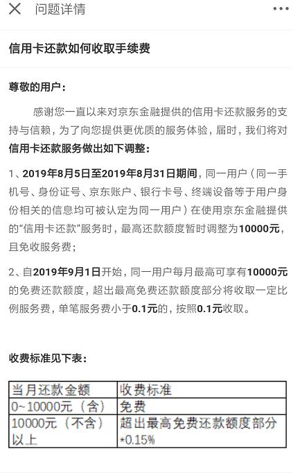 下月起,京东百度还信用卡也要收费了