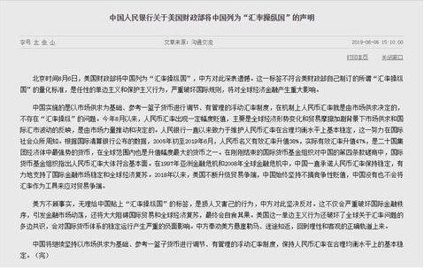 """▲网页截图:中国人民银行针对美国财政部将中国列入""""汇率操纵国""""一事进行回应"""