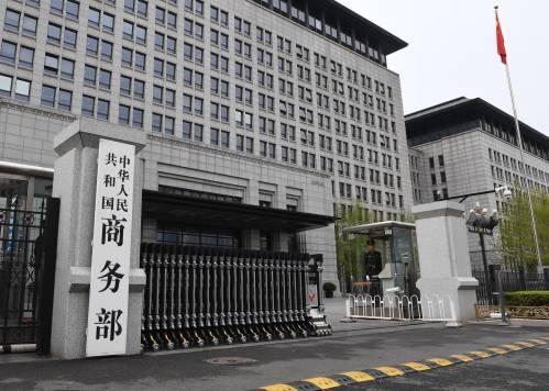 圖為中華人民共和國商務部。新華社