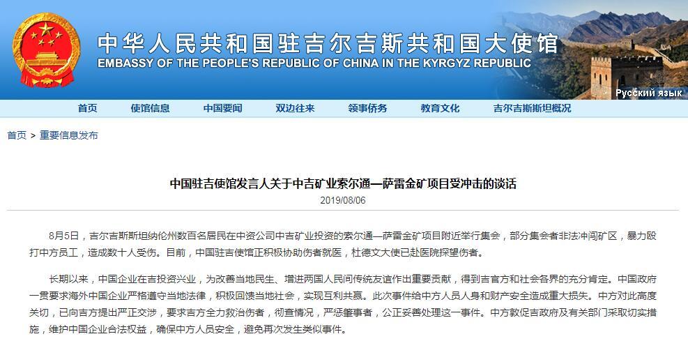 (中国驻吉尔吉斯共和国大使馆网站截图)