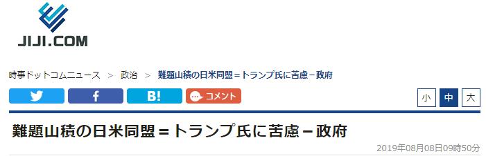 日本时事社截图