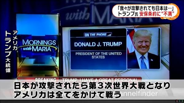 特朗普接受采访(富士电视台)