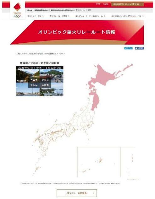 ▲东京奥运火炬传递地图(东京奥组委)