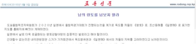 ▲朝鲜《劳动新闻》发文,警告日本勿觊觎别国领土
