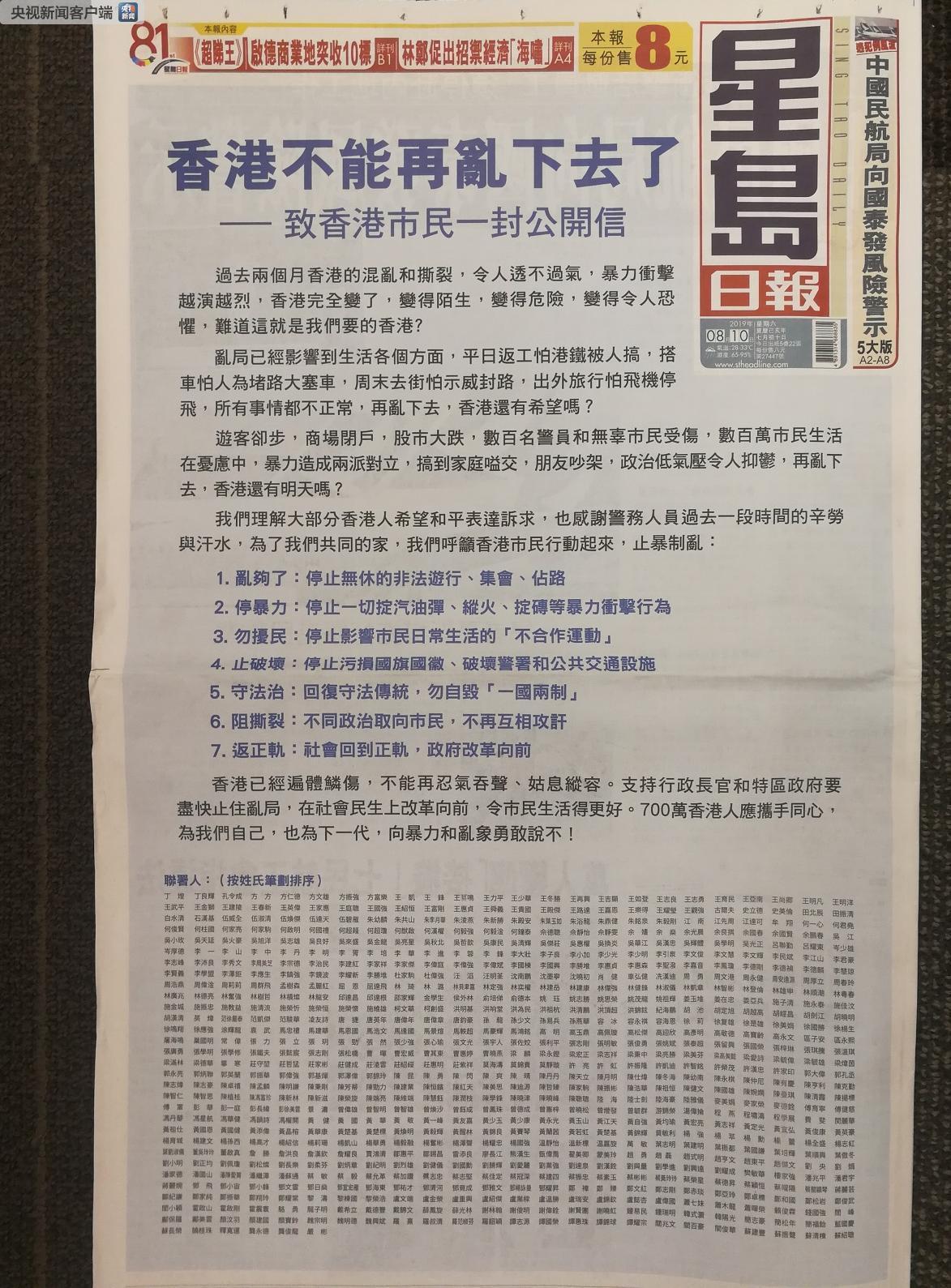 △ 《星岛日报》刊登《香港不能再乱下去了》
