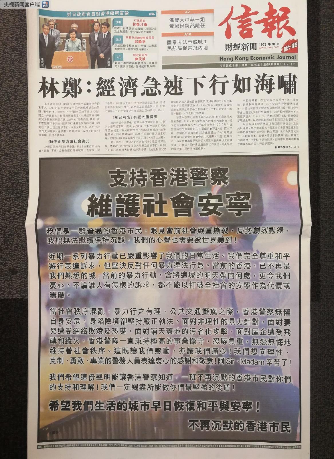 △《信报》刊登《支持香港警察 维护社会安宁》