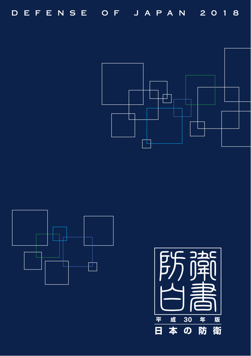 2018年版《防卫白皮书》(日本防卫省)