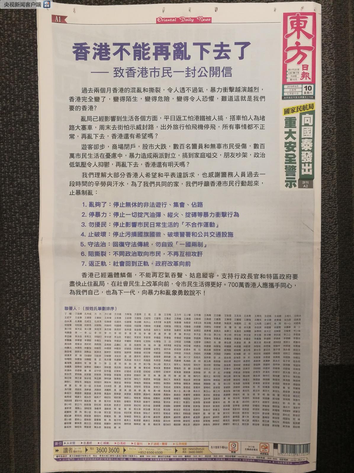 △ 《东方日报》刊登《香港不能再乱下去了》