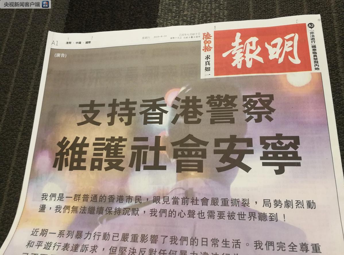 """△《明报》刊登《支持香港警察 维护社会安宁》,支持香港警方""""严正执法"""""""