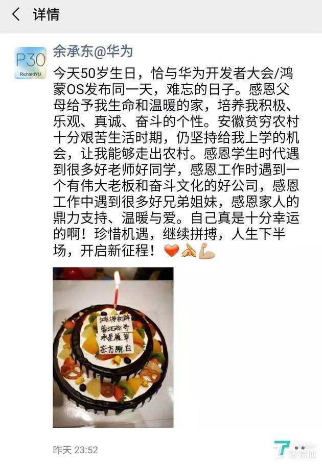 余承东50岁生日与鸿蒙OS发布同一天