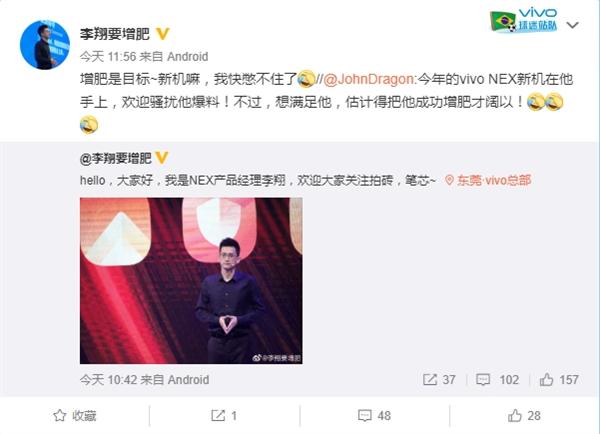 vivo NEX新旗舰即将登场 全屏幕指纹识别+屏下摄像头
