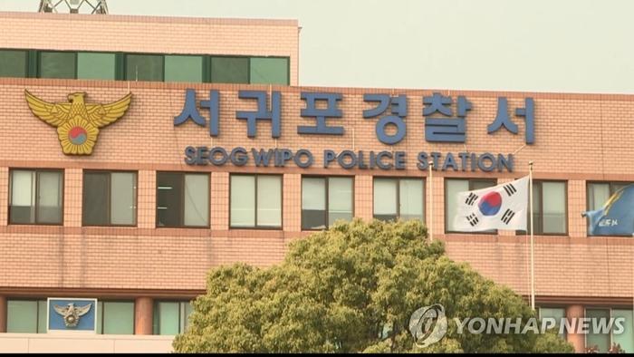 韩国济州西归浦警察局(韩联社)