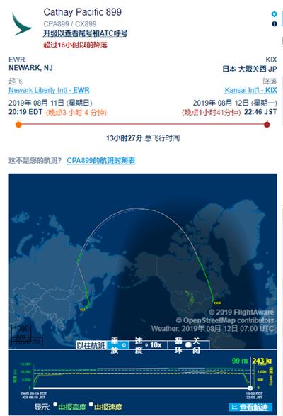 图为航班跟踪平台数据