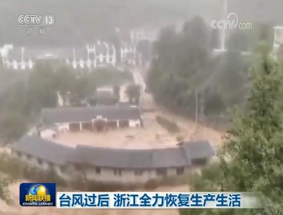 台风过后 浙江全力恢复生产生活