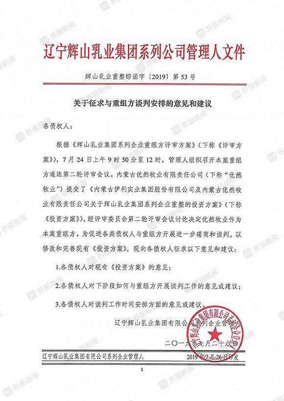 管理人下发的征求意见的文件。图片由采访对象提供。