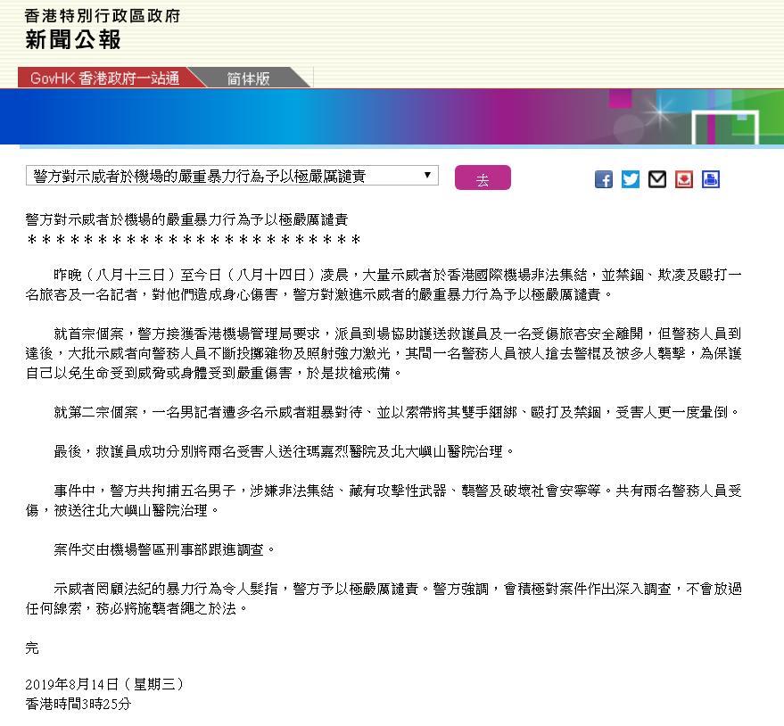 香港警方声明截图