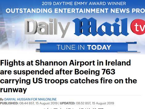 载有美军士兵的波音飞机起飞时着火 航班紧急取消