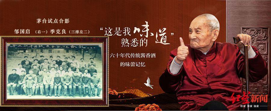 中国酿酒行业泰斗秦含章先生逝世 享年112岁