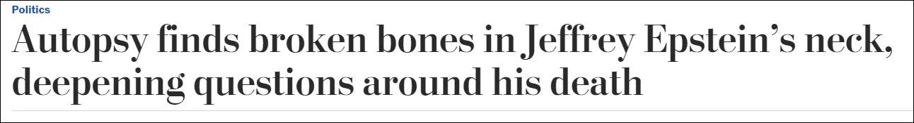 《华盛顿邮报》:尸检发现爱泼斯坦的颈部存在骨折,加深了对其死亡原因的质疑