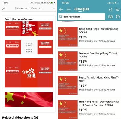 图为亚马逊网站被红色覆盖