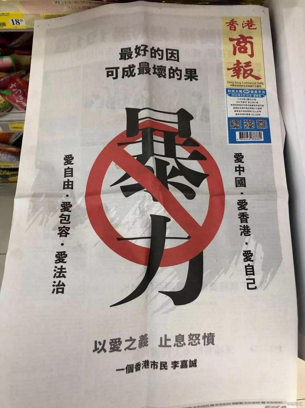李嘉诚发声!买断香港报纸头版,明确表态反对暴力