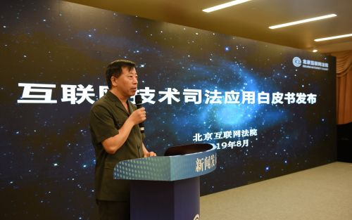 北京互联网法院党组成员、副院长佘贵清