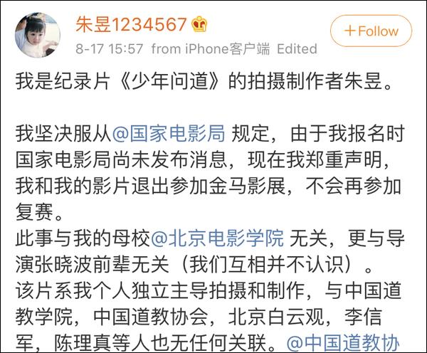 《少年问道》导演回应争议,宣布退出参加金马影展复赛