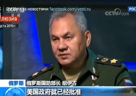 俄国防部长:美国早在退约前已违反《中导条约》