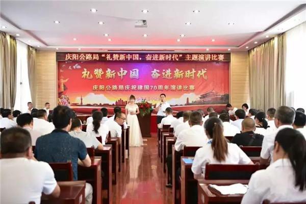 [甘肃]礼赞新中国 庆阳公路局主
