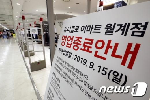 韩国首尔优衣库月溪店宣布闭店。(news 1)