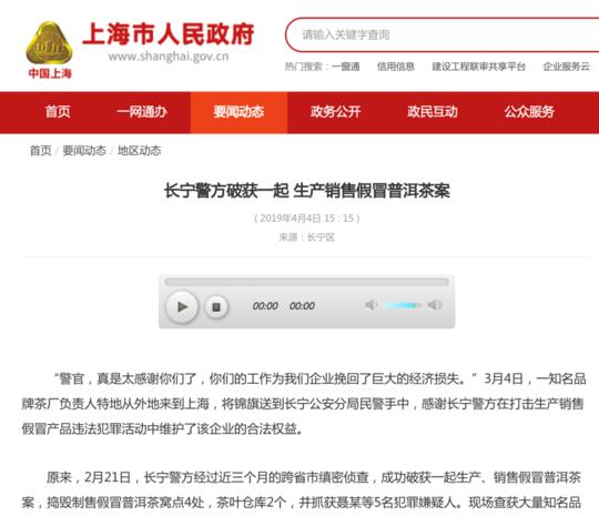拼多多协助上海警方破获多起销售假冒知名品牌文具案