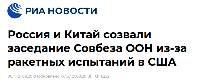 俄新社报道截图 标题:俄罗斯与中国要求联合国安理会就美方进行导弹试验召开会议