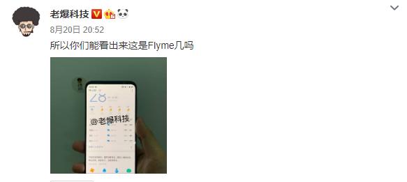 魅族16s Pro真机曝光 使用Flyme 8可能有渐变配色