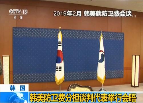 韩美防卫费分担谈判代会晤 美或要求上调韩方费用