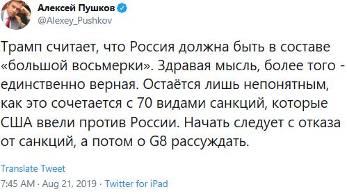 【蜗牛棋牌】特朗普支持俄罗斯重返G8 俄议员:先解除制裁再说
