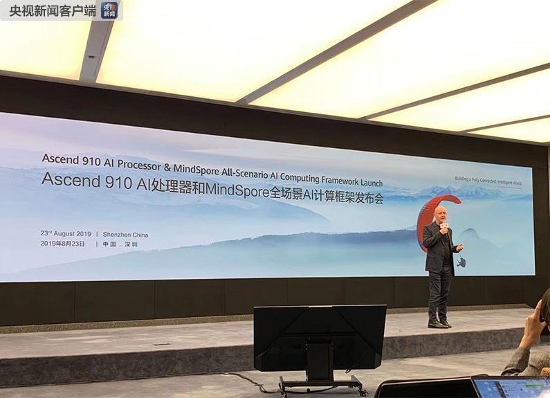 """华为正式发布最新AI处理器""""�N腾91"""