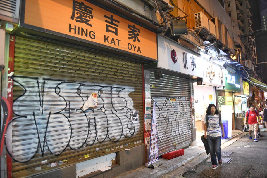 位于湾仔的两家小吃店关门停业。新华社记者秦晴 摄