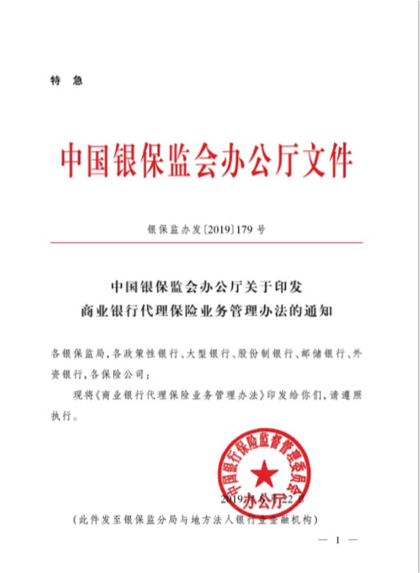 银保监会特急文件:银行代销保险产品保障型不低于20%