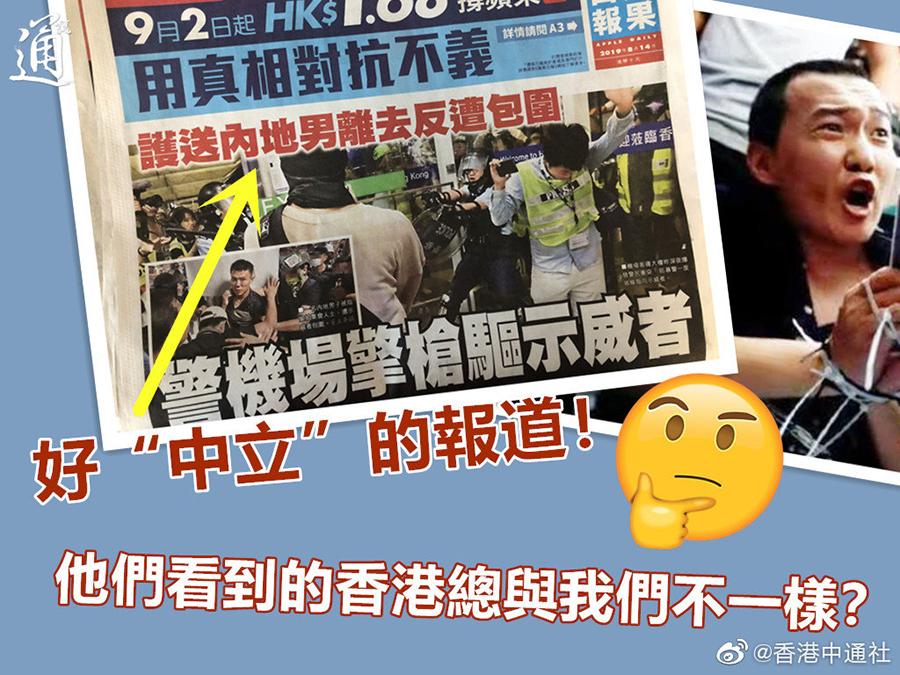 △内地记者付国豪被围攻一事,却被某些港媒这样报道。