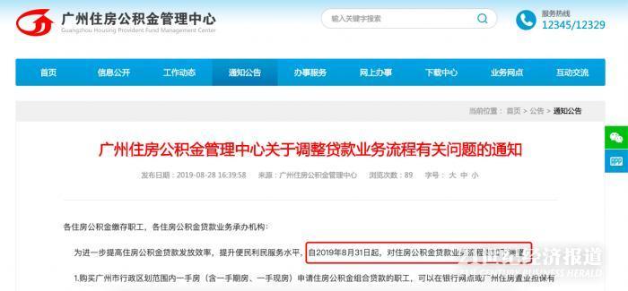 广州贷款新政 一手现楼贷款期限和楼龄之和不超40年