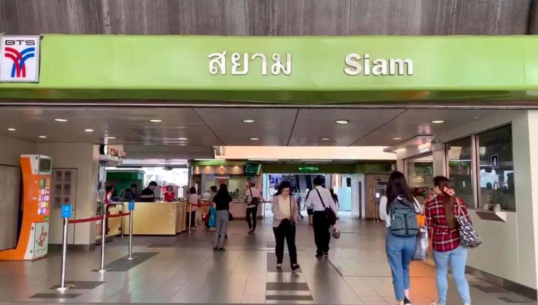 图为泰国曼谷城市轨道交通暹罗站。