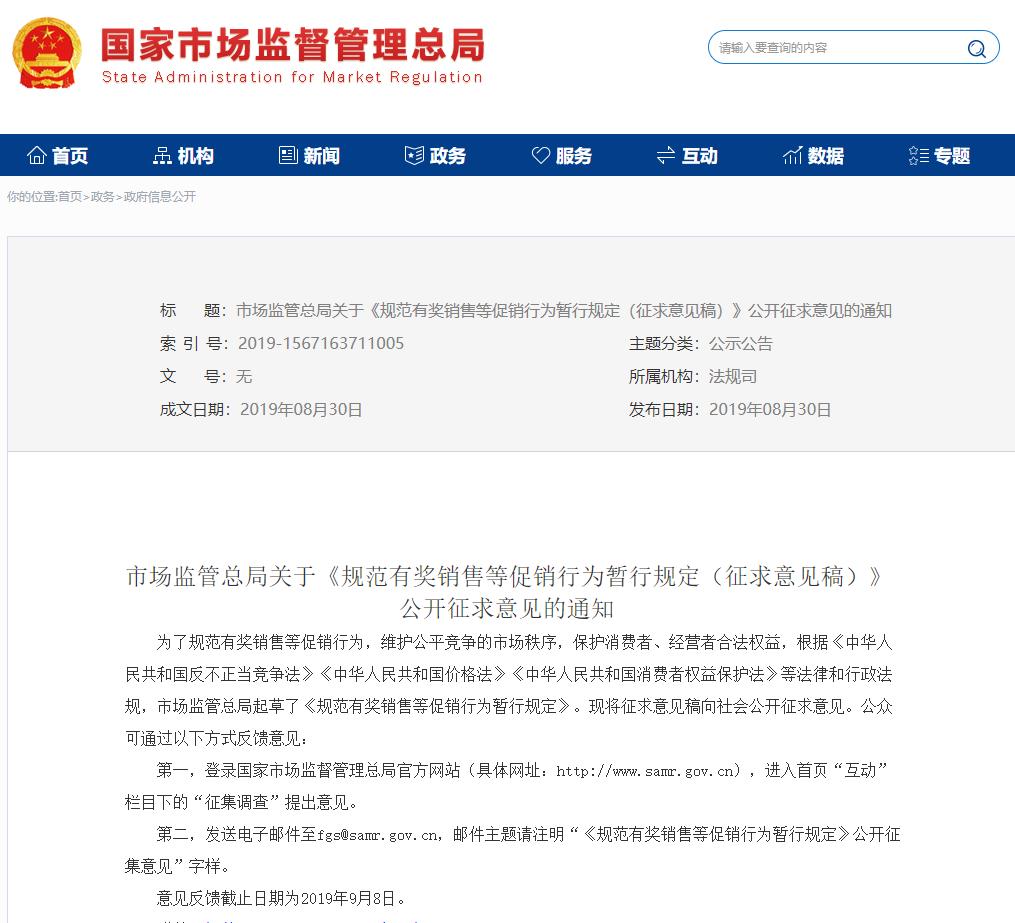 △国家市场监督管理总局网站官网截图