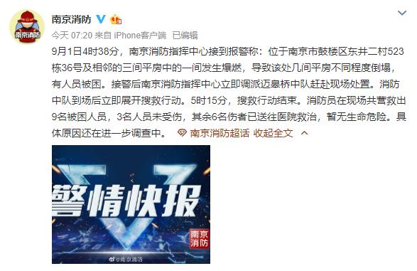 △南京消防指挥中央官方微博截图