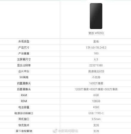 疑似魅族游戏手机入网 骁龙855/配备4500mAh大电池