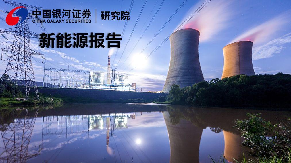 【行業點評】新能源丨首部核安全白皮書發布,安全是核電產業重要基石