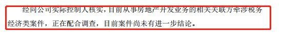 图片来源:福成股份公告